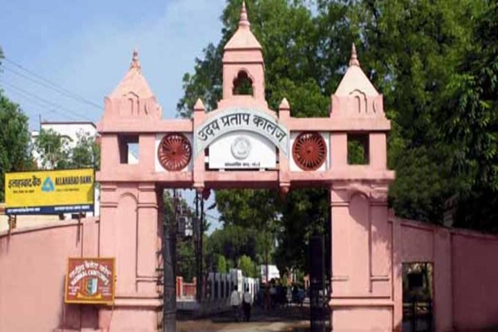 Udai Pratap Public School-School Entrance