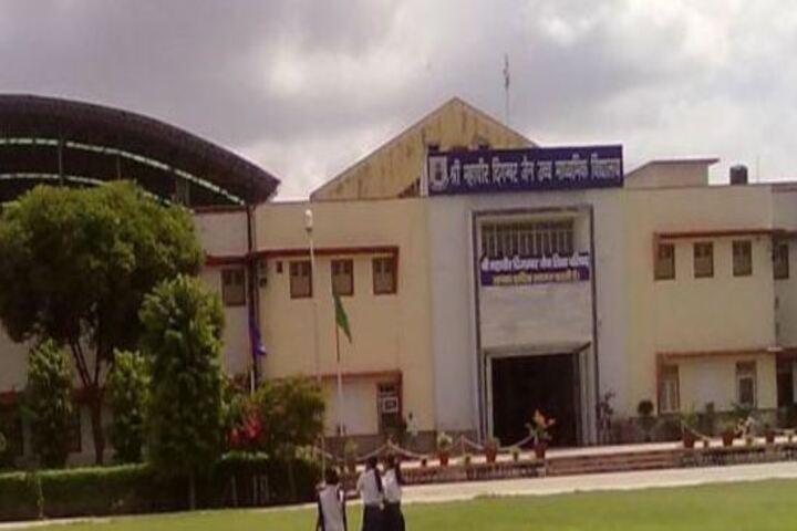 Shri Mahaveer Digamber Jain Senior Secondary School-School View