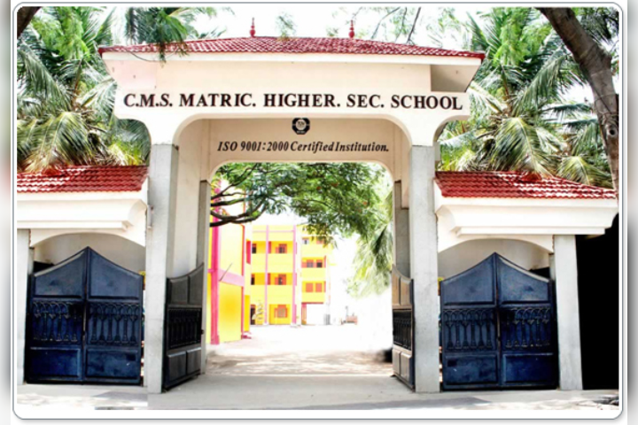 C.M.S. Matriculation Higher Secondary School - Entry Gate Image