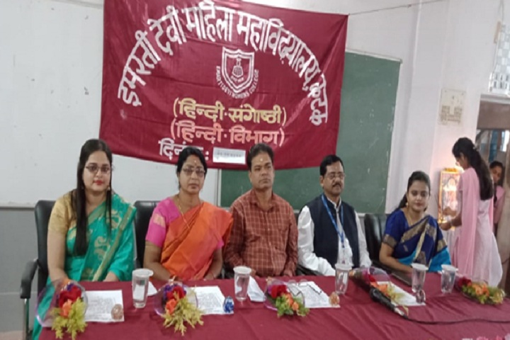 Emarti Devi Womens College-Staff