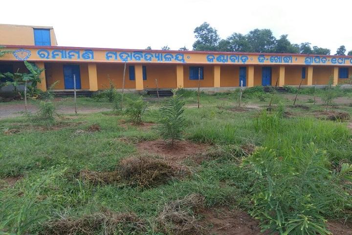 Ramamani Mahavidyalaya-School Area