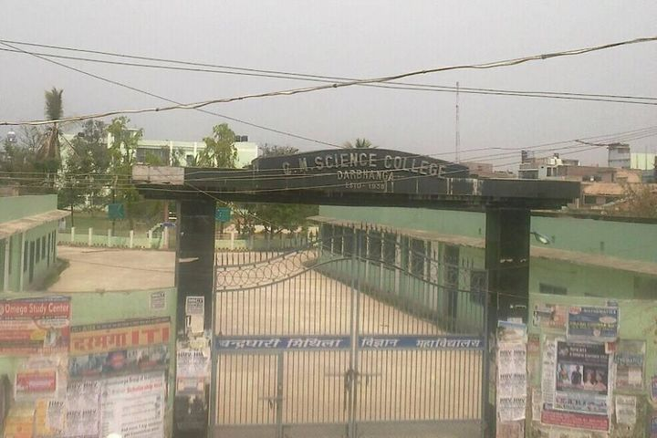 C M Science College-Campus Entrance