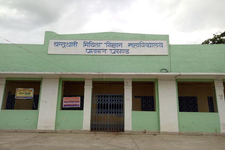 C M Science College-Campus