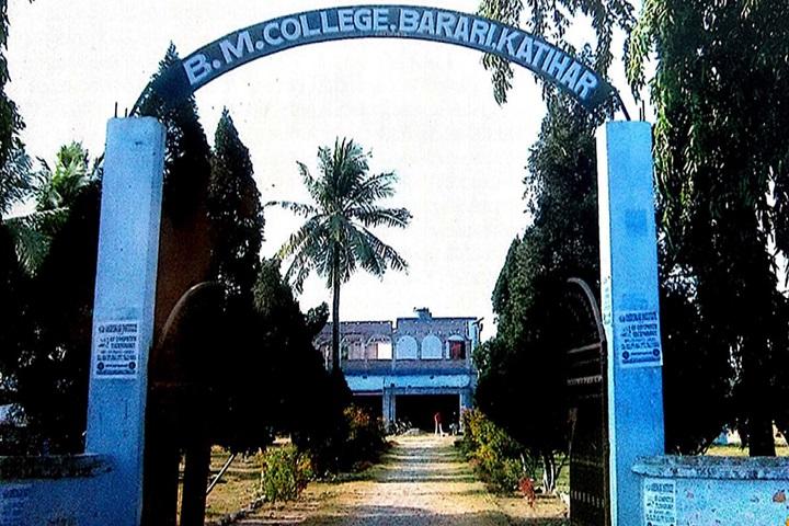 Bhagwati Mandir College-Campus Entrance