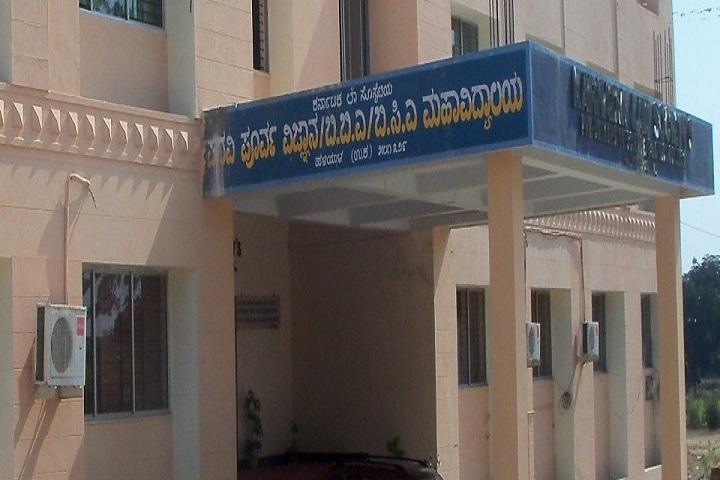 Karnatak Law Societys Pre University College-College Building