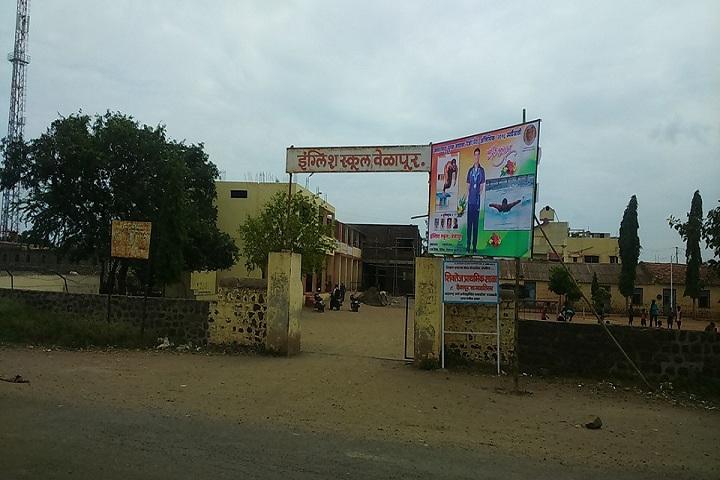 English School Junior College Campus Gate