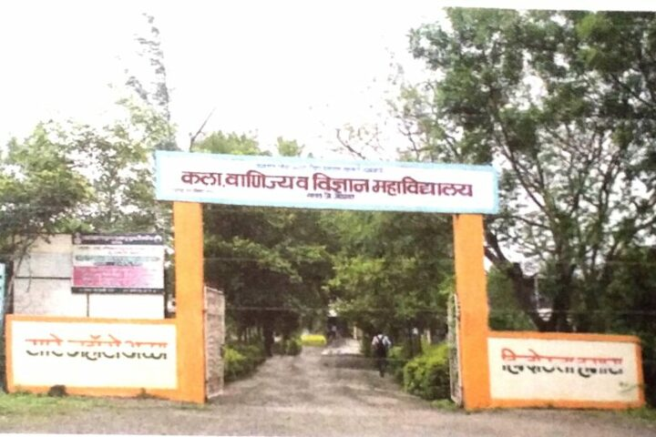 Arts Commerce and Science College-Campus View