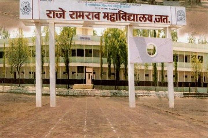 Raje Ramrao Mahavidyalaya-Campus View