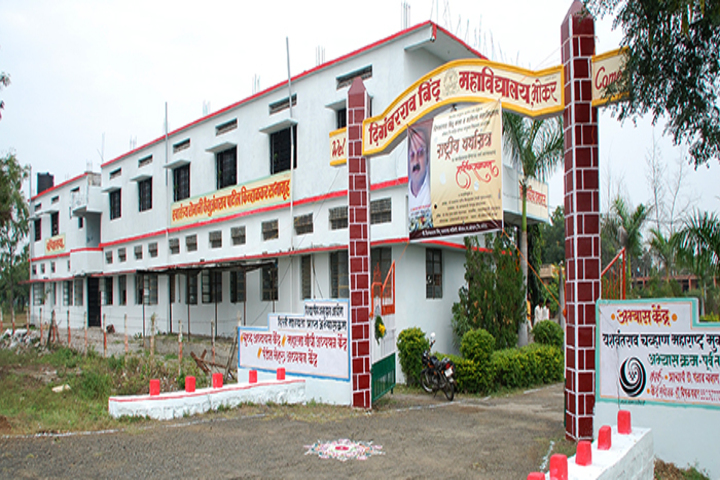 Digambarrao Bindu Arts and Commerce College-Campus View