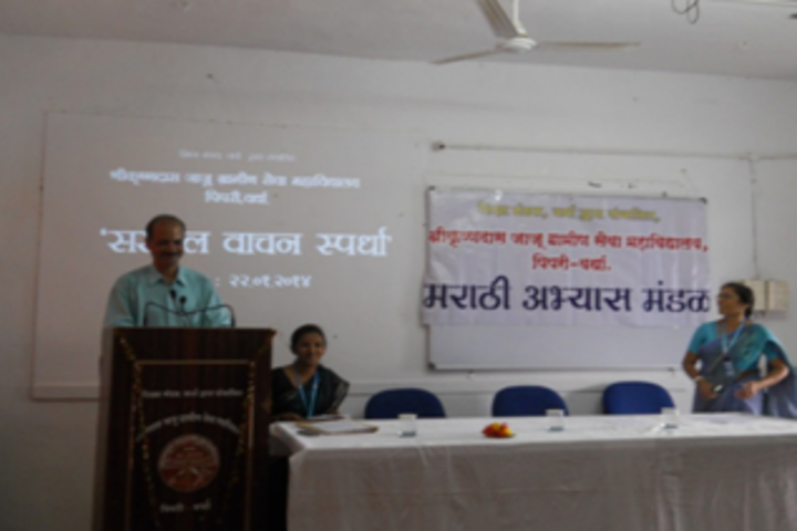 Shri Krishnadas Jajoo Grameen Seva Junior College-Book Review Competition