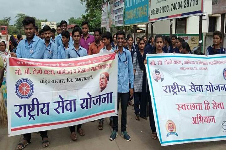G S Tompe Arts Commerce Science College-Rally