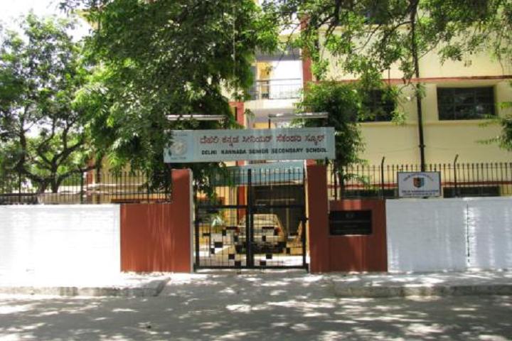 Delhi Kannada Senior Secondary School-Campus-View gate new