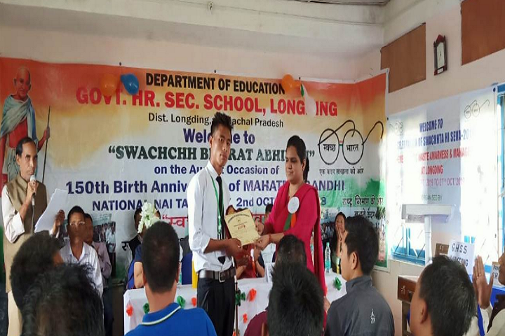 Government Higher Secondary School-Awards