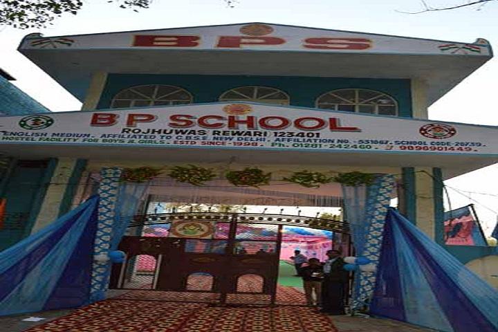 B P School- School Entrance