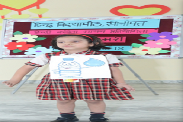 Hindu Vidyapeeth-Poem Competition