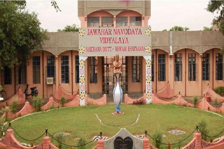Jawahar Navodaya Vidyalaya- School Entrance