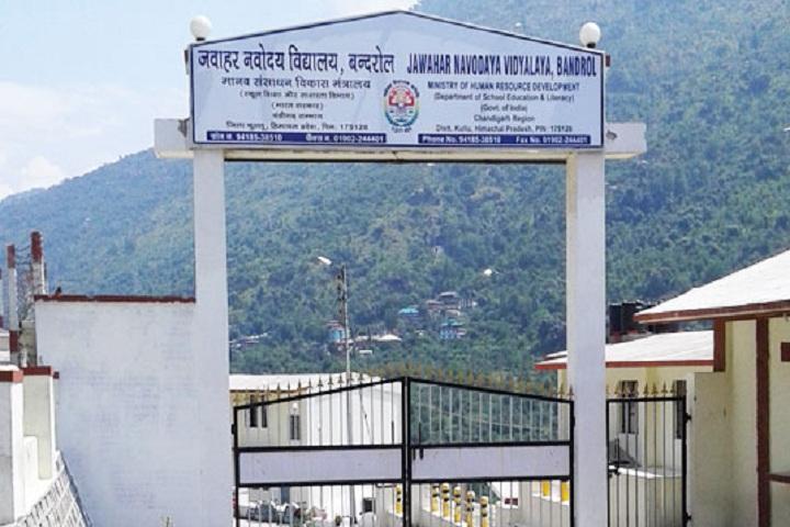 Jawahar Navodaya Vidyalaya-Entrance View