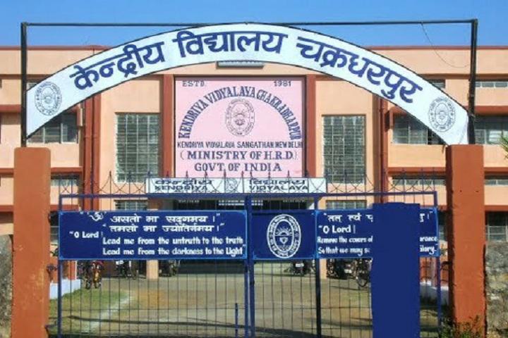 Kendriya Vidyalaya-School Front View