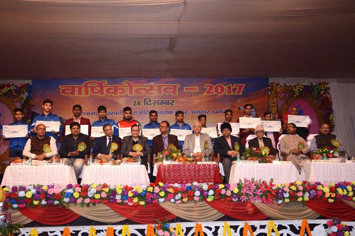 Raj Kamal Saraswati Vidya Mandir-Annual Function