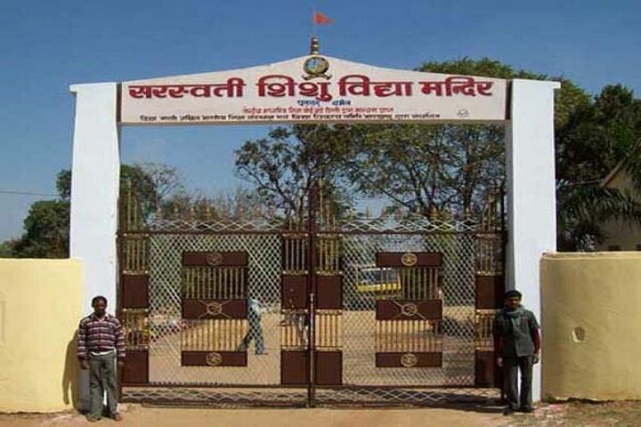 Sarswati Shishu Vidya Mandir-Entrance